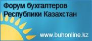 Форум бухгалтеров Республики Казахстан