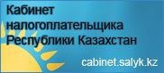 Кабинет налогоплательщика Республики Казахстан