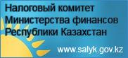 Налоговый комитет Министерства финансов Республики Казахстан