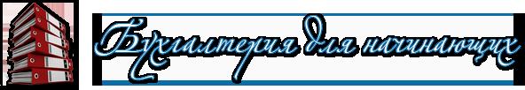 Бухгалтерия Казахстана для начинающих